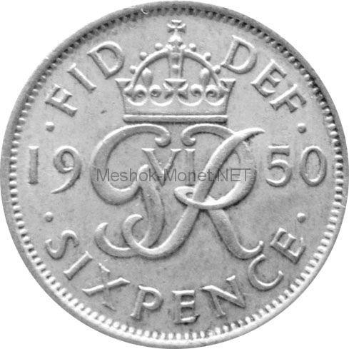 Великобритания 6 пенсов 1950 г.