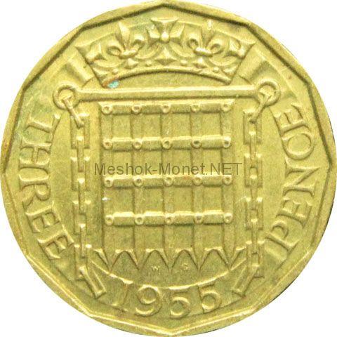 Великобритания 3 пенса 1955 г.