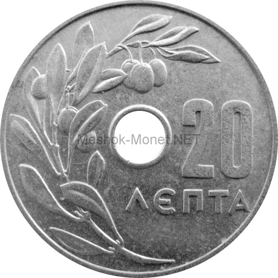 Греция 20 лепт 1966 г.