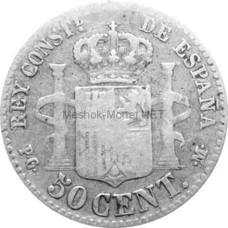 Испания 50 сентим 1892 г.