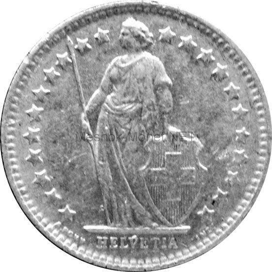 Швейцария 1/2 франка 1957 г.
