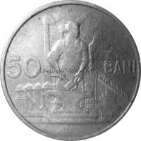Румыния 50 бани 1955 г.