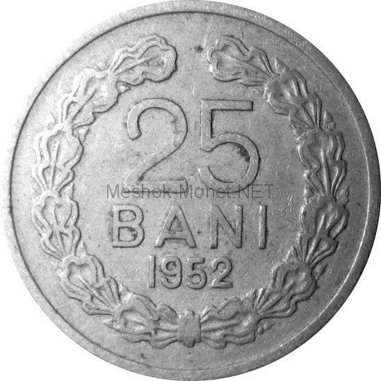 Румыния 25 бани 1952 г.