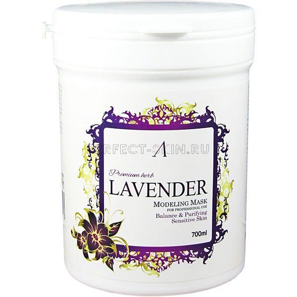 Anskin PREMIUM Herb Lavender Modeling Mask 240g
