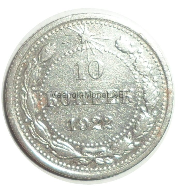 10 копеек 1922 года # 4
