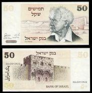 Израиль 50 шекелей 1978. ОТЛИЧНАЯ