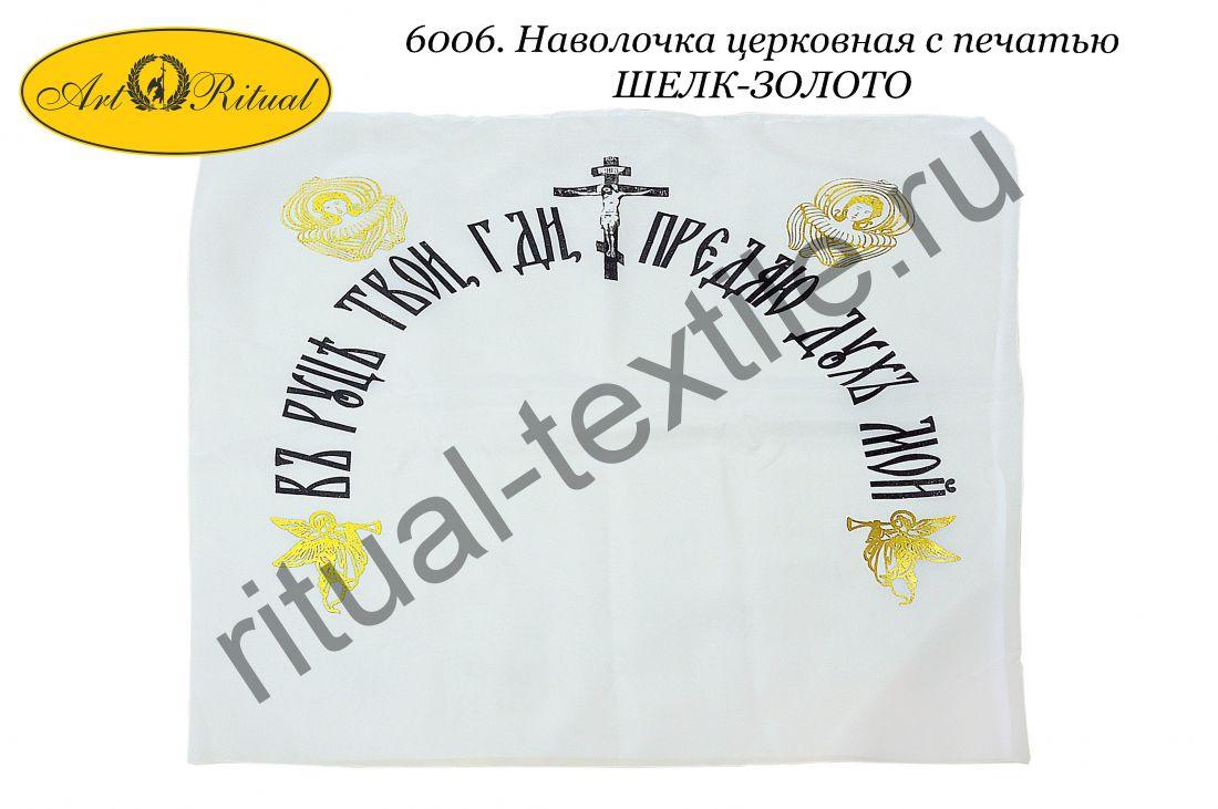 6006. Наволочка церковная ШЕЛК-ЗОЛОТО