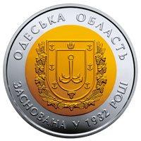 85 лет Одесской области 5 гривен Украина 2017