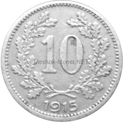 Австрия 10 хеллеров 1915 г.