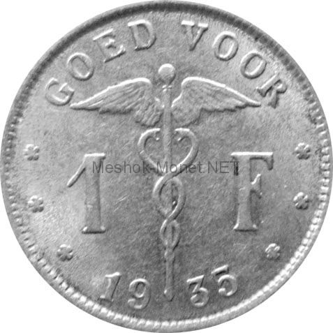 Бельгия 1 франк 1935 г.