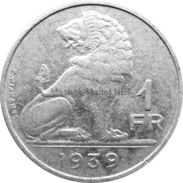Бельгия 1 франк 1939 г.