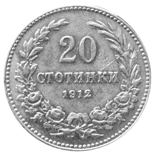 Болгария 20 стотинок 1912 г.