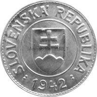 Словакия 1 крона 1942 г.