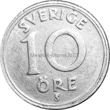 Швеция 10 эре 1940 г.