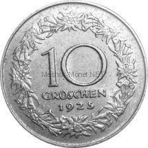 Австрия 10 грош 1925 г.