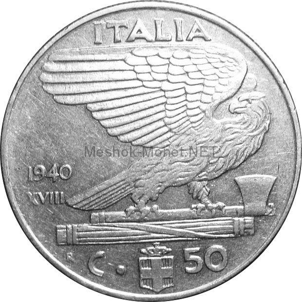 Италия 50 чентезимо 1940 г.