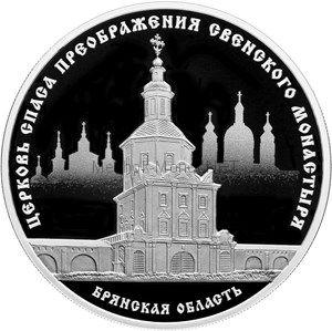 3 рубля 2017 г. Церковь Спаса Преображения Свенского монастыря, Брянская область