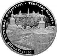 25 рублей 2017 г. Житенный монастырь, Тверская область