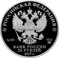 25 рублей 2017 г. Константин Андреевич Тон