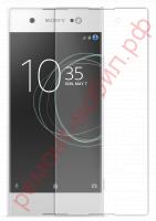 Защитное стекло для Sony Xperia XA1 ( G3112 / G3116 / G3121 / G3123 / G3125 )