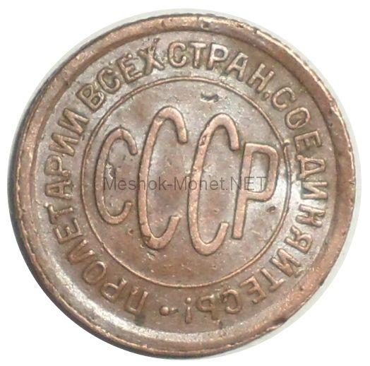 Полкопейки 1927 года # 3