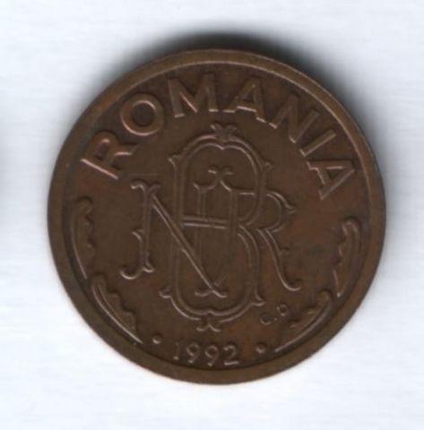 1 лей 1992 г. Румыния