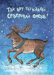 Открытка «Вот ты какой, северный олень!»