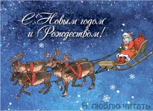 Открытка «Дед Мороз на оленях»