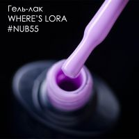 Гель-лак NUB 055 Where is Lora? лавандовый, 8 мл