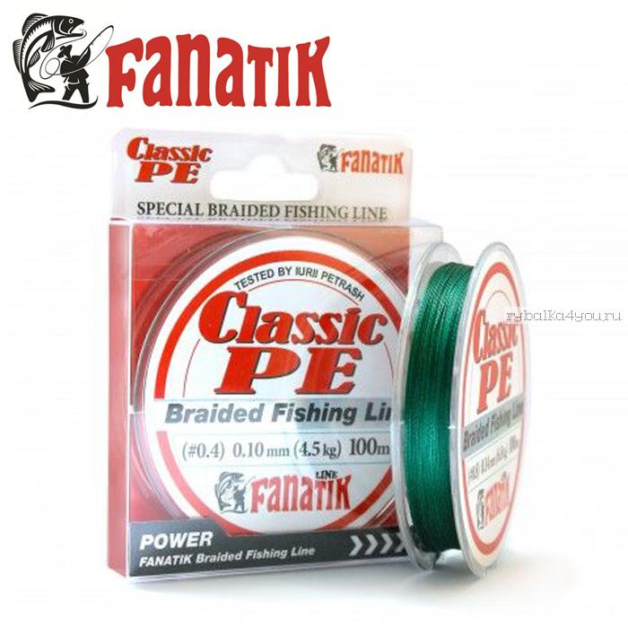 Купить Шнур плетеный Fanatik Classik PE X4 100м / цвет: Green
