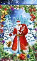 """Пакет мет./рис. 100 шт.  """"Дед Мороз"""" 25х40 см"""