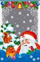 """Пакет мет./рис. 100 шт.  """"Дед Мороз и Белочка"""" 20х30 см"""
