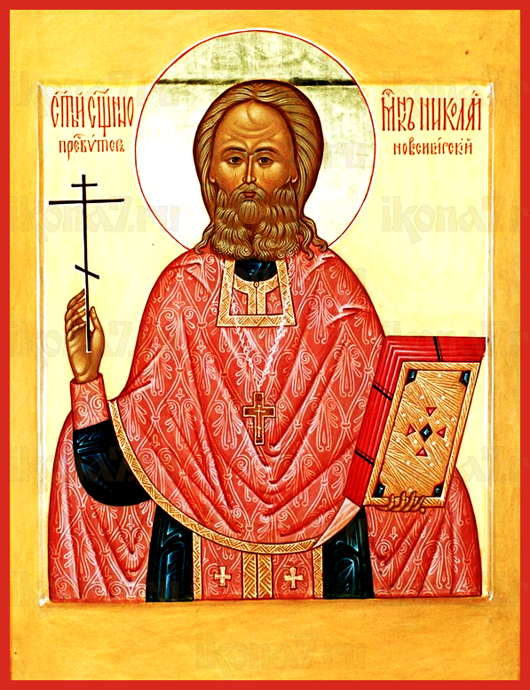Николай Ермолов (рукописная икона)