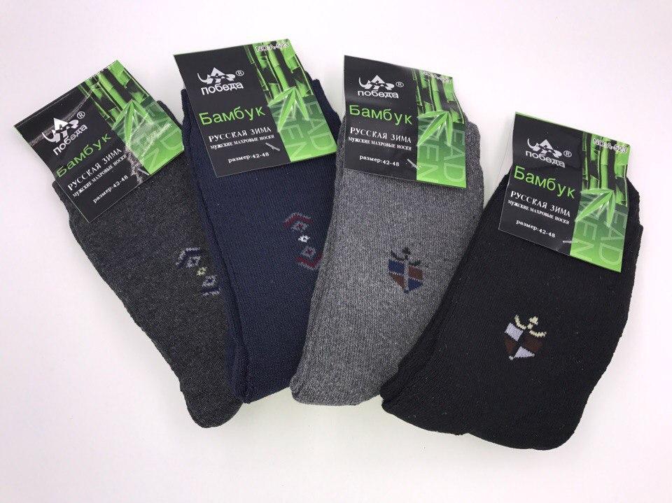 Зимние мужские бамбуковые носки с махровым утеплением р-р 40-45
