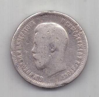 25 копеек 1896 г.
