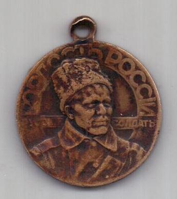 медаль 1915 г. Гордость России - русский солдат