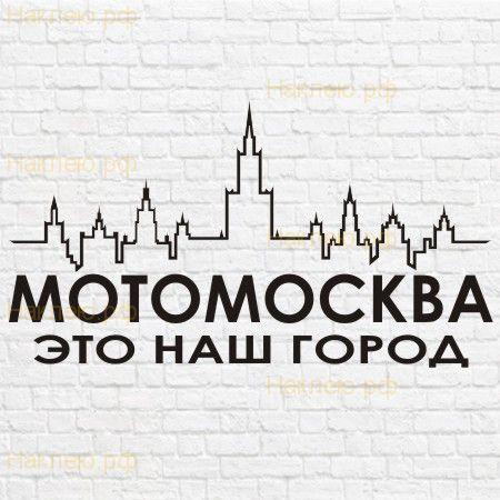 МОТОМОСКВА это наш город в векторе