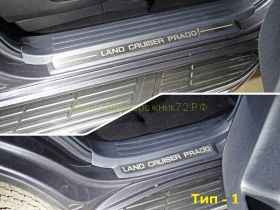 Накладки на пороги без подсветки (Тип 7) для Toyota Land Cruiser Prado 150