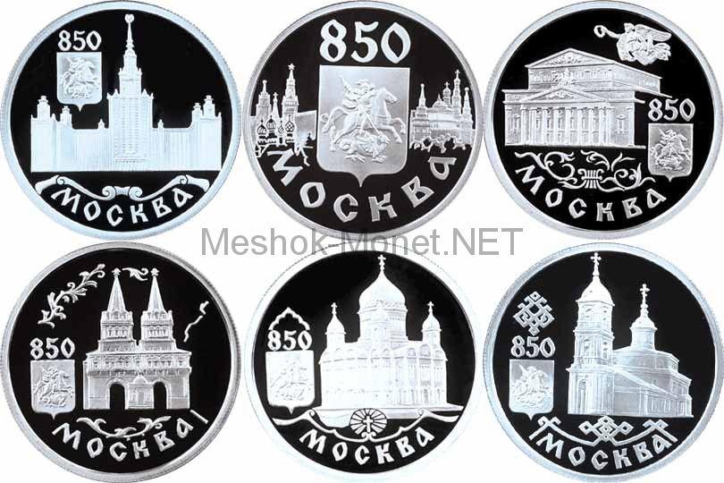 1 рубль 1997 г. Набор монет 850-летие основания Москвы