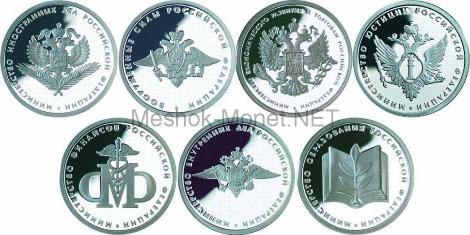 1 рубль 2002 г. Набор монет 200-летие образования в России министерств