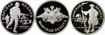 1 рубль 2005 г. Набор монет Вооружённые силы России. Морская пехота