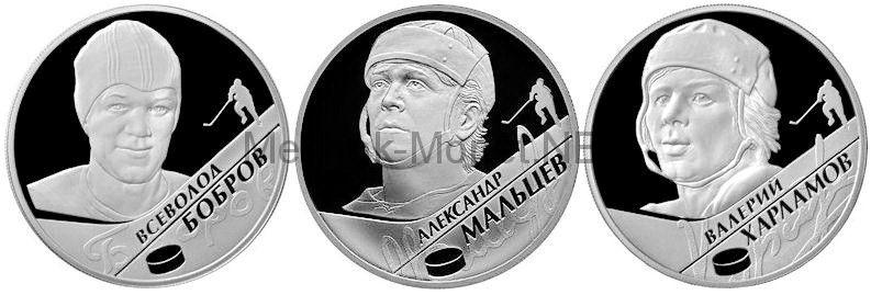 2 рубля 2009 г. Выдающиеся спортсмены России. Бобров, Мальцев, Харламов