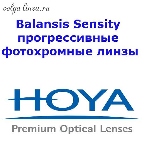 Balansis Sensity прогрессивные  фотохромные линзы