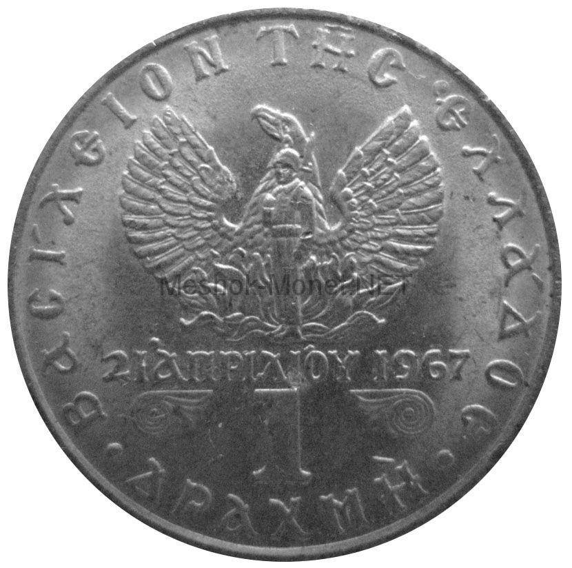 Греция 1 драхма 1971 г.