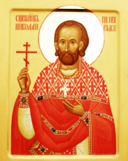 Николай Розов (Петроградский) (рукописная икона)