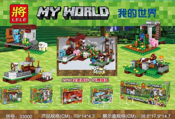 """Lele My World""""Набор из 8 конструкторов"""" No.33000"""
