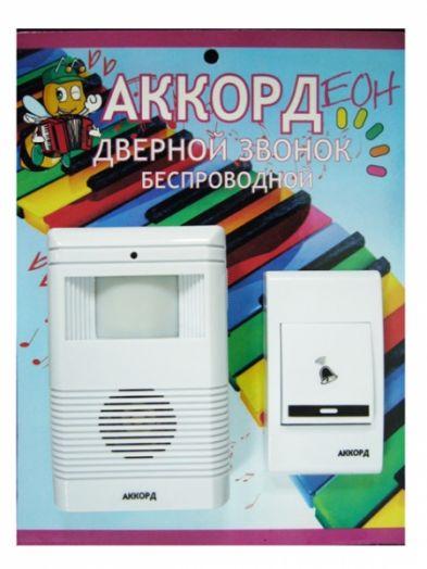 Эл.звонок Аккорд D8207 дистанц (80м) свет.индик.