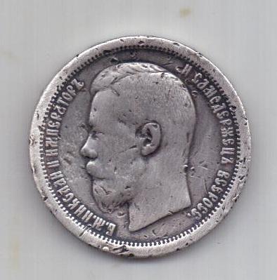 50 копеек 1895 г. редкий год