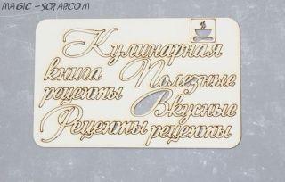 """Чипборд """"Кулинарная книга"""""""