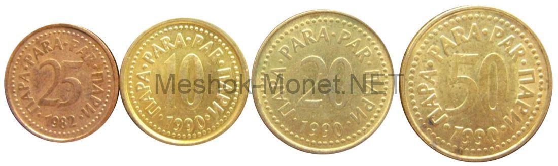 Набор монет Югославии 3 (4 монеты)